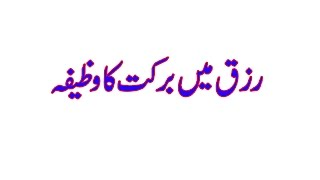 getlinkyoutube.com-Rizq Mein Barkat ka Wazifa - Rohani Dua Rizq Mein Ezafay Ke Liye
