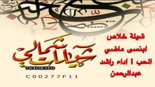 getlinkyoutube.com-شيلة خلاص بنسى ماضي الحب اداء راشد عبدالرحمن