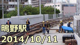 【鴫野工事レポ27】鴫野駅ホーム新設工事(おおさか東線工事) 2014/10/11