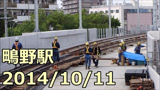 getlinkyoutube.com-【鴫野工事レポ27】鴫野駅ホーム新設工事(おおさか東線工事) 2014/10/11