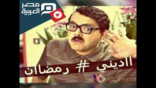 getlinkyoutube.com-مصر العربية | حافظ أركان الإسلام ولا إديني رمضان ؟