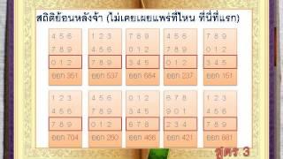 getlinkyoutube.com-เลขเด่นงวดนี้ พร้อมสูตรการคำนวณ(สูตร3)