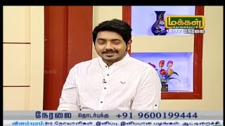 Herbocare Hospital Program At Makkal Tv