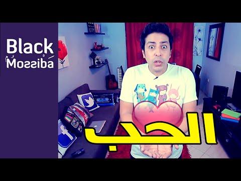 Black Moussiba - Ep 22 / بلاك موصيبة - الحب