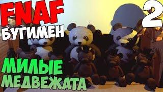 getlinkyoutube.com-FNAF BOOGEYMAN - БУГИМЕН #2 - МИЛЫЕ МЕДВЕЖАТА