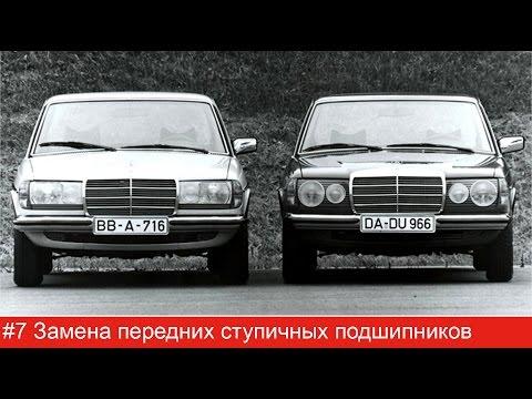 Mercedes W123. Замена передних ступичных подшипников и тормозного диска