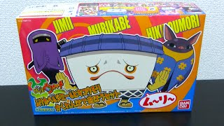 getlinkyoutube.com-妖怪ウォッチ ムリカベ&ジミー&ヒキコウモリかくれんぼで遊ぼうセット 作ってみた! Yo-kai Watch