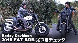 2018モデル「FAT BOB」足つきチェック#2(ハーレーダビッドソン)