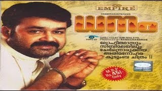 getlinkyoutube.com-Dhanam 1991: Full Malayalam Movie | Free Malayalam Movies | New Malayalam Movie | Malayalam Film