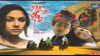 getlinkyoutube.com-হঠাৎ বৃষ্টি|Hothath Bristy|Bengali Romance Movie|Ferdous Ahmed(Bangladesh), Priyanka Trivedi(India)