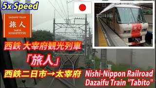 getlinkyoutube.com-5x DAZAIFU TRAIN 西鉄・大宰府観光列車「旅人」西鉄二日市→太宰府