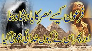 FIRON STORY | KAISY MISAR EGYPT KA BADSHAH BANA. HISTORY DOCUMENTARIES OF MOUSA A.Firon dead body width=