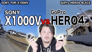 getlinkyoutube.com-SONY X1000VとGoPro HERO4 BLACKを比べてみた。