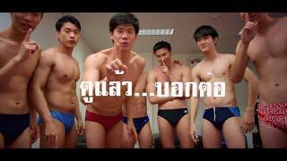 getlinkyoutube.com-ชิมลาง...ตัวอย่างใหม่ :Water Boyy#2