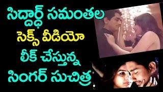 Suchi Leaks Samantha Siddharth Nude Video Leaked || సిద్దార్థ్ సమంత ల సెక్స్ వీడియో లీక్ చేసిన సుచి