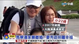 【中視新聞】酒醉家暴嫩妻? 馬景濤傳分居離婚 20150518