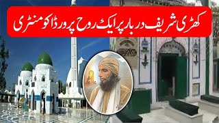 Khari Sharif Darbar Documentary-Part 1.flv