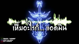 "getlinkyoutube.com-เพลง ""แอดมิน"""