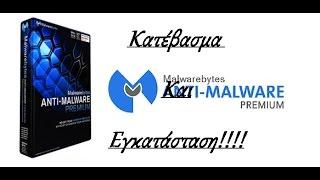 getlinkyoutube.com-Πως Κατεβάζουμε Το Malwarebytes Anti Malware Premium