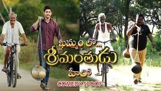 getlinkyoutube.com-Srimanthudu Comedy Spoof (ఖమ్మo లో శ్రీమంతుడు హిరో )