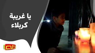 getlinkyoutube.com-يا غريبة كربلاء | الرادود أحمد غدار