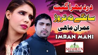 Imran Mahi ! Sange Na Tror Asan Tere Aan !Latest Punjabi & Saraiki Song !2019! By Shaheen Production