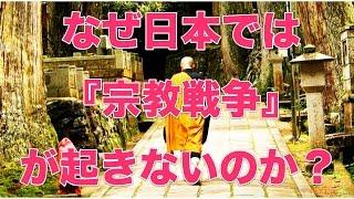 getlinkyoutube.com-【感動する話】なぜ日本では『宗教戦争』が起きないのか?【涙腺崩壊】