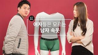 getlinkyoutube.com-[이거레알] 여자들이 말하는 남자 속옷