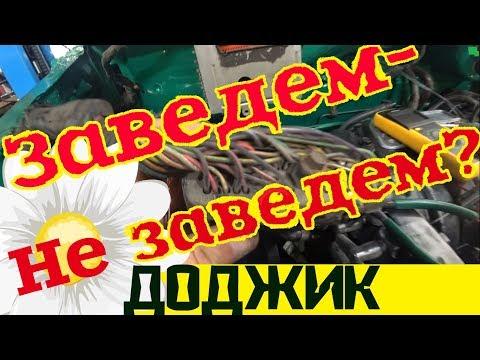 DODGE CARAVAN 3.3 с нуля # 2 Восстанавливаем электропроводку.