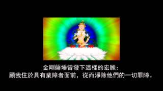 getlinkyoutube.com-金剛薩埵百字明咒 + 中文翻译 + 梵音