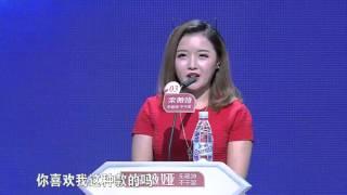 "getlinkyoutube.com-缘来非诚勿扰 Part4 ""女汉子""霸气追男神  不喜欢我就爆灯! 160130"