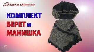 getlinkyoutube.com-Берет и манишка спицами. Анонс