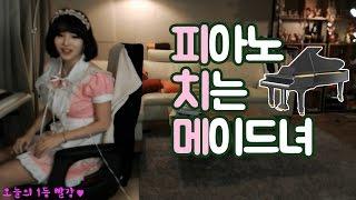 getlinkyoutube.com-이설]최초 공개! 이설의 피아노 실력! (피아노 치는 메이드녀)