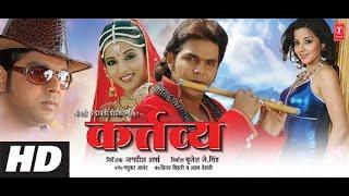 getlinkyoutube.com-KARTAVYA In HD | Superhit Bhojpuri MOVIE | Feat.Superstar PAWAN SINGH & Sexy Monalisa