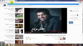 getlinkyoutube.com-طريقه تحميل مقطع فيديو من اليوتيوب بدون برامج 2013