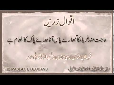 Qasidah with Aqwal-e-Zareen (Quotes) of Shabah