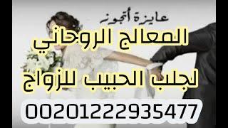 getlinkyoutube.com-جلب الحبيب بآية  الكرسي الشيخ محمد البحيري 00201222935477