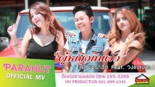 getlinkyoutube.com-ผู้หญิงกินผัว  -แต พาราฮัท Feat.วงแบเบาะ พาราฮัท [Official MV]