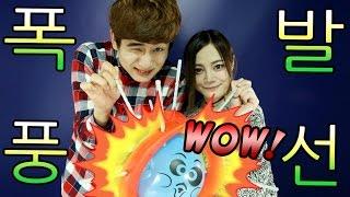 getlinkyoutube.com-일본 모델 에리나와 폭발풍선 보드게임 | 캐리 앤 플레이