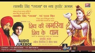 getlinkyoutube.com-Latest Hits   Shiv Bhajan By Lakhbir Singh Lakkha # Shiv Ki Nagariya Shiv Ke Dhaam   Affection Music
