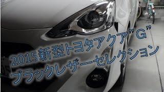 getlinkyoutube.com-トヨタ2015新型AQUA『アクア』1/2最上級グレードG ブラックレザーセレクション 商品説明 ネッツトヨタ甲斐 YouTube