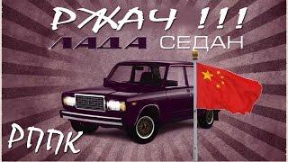 getlinkyoutube.com-Ржач! xD Лада Седан - по-китайски! (РППК 16)