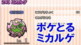getlinkyoutube.com-ポケとる!ミカルゲ 日替わりポケモン 第3弾 Sランク 攻略