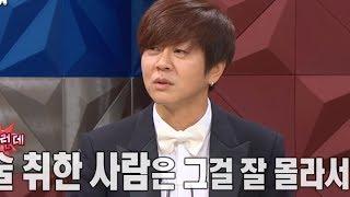getlinkyoutube.com-[HOT] 라디오스타 - 윤도현 술 마시다 공연 제대로 말아먹은 사연 20131211