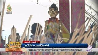getlinkyoutube.com-100 เรื่องเมืองไทย : ไหว้ไอ้ไข่ขอพรที่วัดเจดีย์ นครศรีฯ | สำนักข่าวไทย อสมท