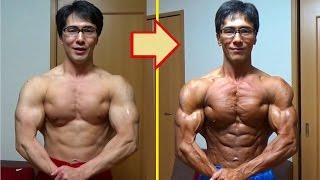 getlinkyoutube.com-ボディビル大会までの23週で13kg減量!ダイエット前後のビフォーアフター動画