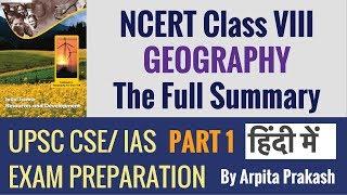 NCERT Class 8 Geography - Part 1 - हिंदी में - UPSC CSE/ IAS 2018 2019 Preparation
