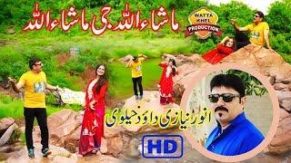 MashAllah G MashAllah►Anwar Niazi DaodKhelvi►New Eid Alum►Latest Punjabi And Saraiki Song 2017
