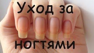 getlinkyoutube.com-Уход за ногтями