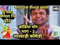 Dandia Dance Marwadi Comedy | डांडिया चोर Part-2 | Navratri 2017 Special Funny Marwadi Dubbing Video
